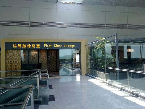 First Class Lounge, Fuzhou Changle International