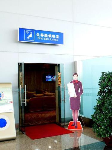 First Class Lounge, Ningbo China Lishe International